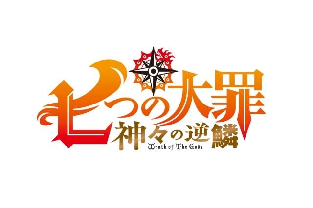 TVアニメ新シリーズ『七つの大罪 神々の逆鱗』が2019秋に放送!メリオダス、エリザベスの因縁や世界の秘密……物語はついにクライマックスへ