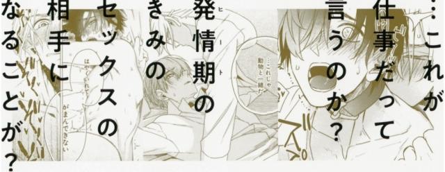 「ビーボーイオメガバースコミックス」第3期コミックスの刊行決定!第1作目は、あさじまルイ先生の『きみはもう噛めない』の画像-3