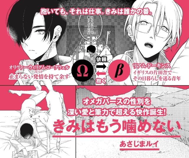 「ビーボーイオメガバースコミックス」第3期コミックス刊行