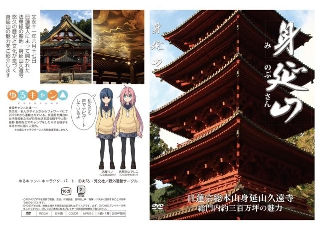 山梨の身延山久遠寺とアニメ『ゆるキャン△』がコラボ!