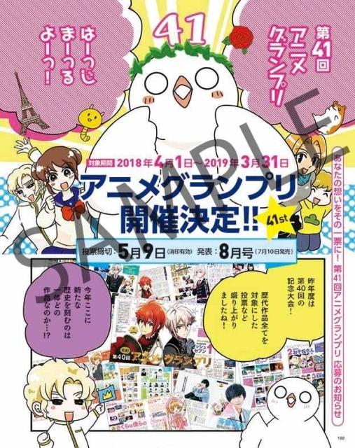 『ヒプノシスマイク』のシブヤ・ディビジョン「Fling Posse」がアニメージュ2019年5月号(4月10日発売)の表紙&巻頭大特集!