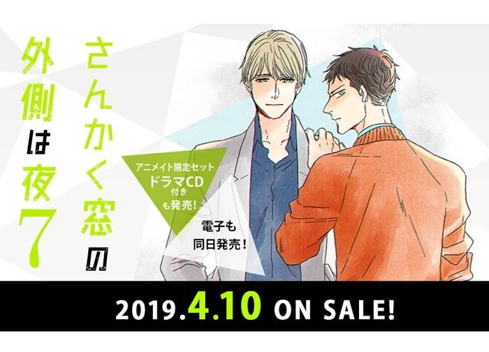 コミックス『さんかく窓の外側は夜』最新第7巻2019年4月10日発売