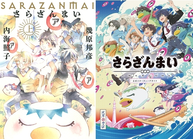 『さらざんまい』ノベライズ&アニメヴィジュアルブックが、幻冬舎コミックスより発売決定!