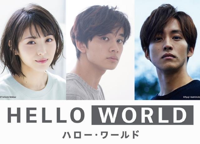 『HELLO WORLD』声優キャスト&30秒特報動画が解禁!