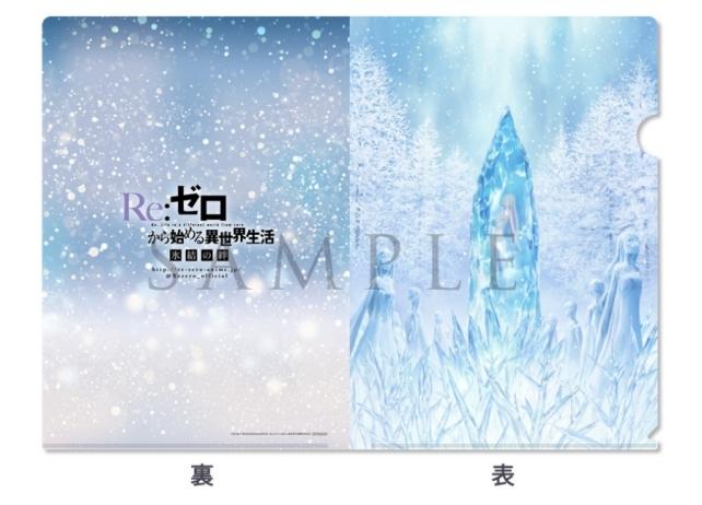 『リゼロ 氷結の絆』劇場限定前売券 第1弾の販売が決定!