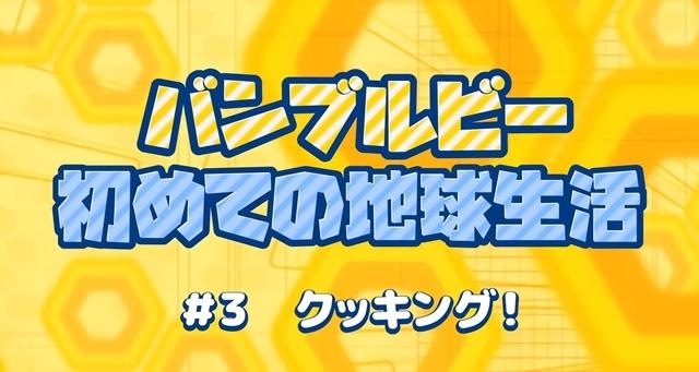 映画『バンブルビー』の連続アニメ第3話完成! 謎の追手も登場し、映画本編へとつながる大事な最終章