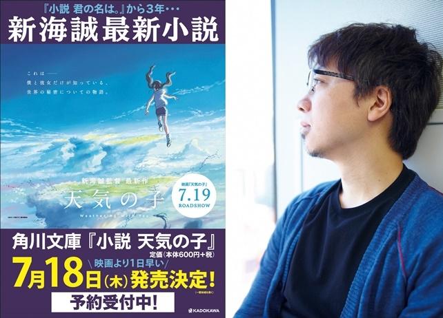 新海誠監督執筆の『小説 天気の子』が事前予約開始