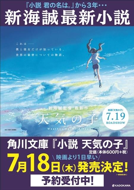 新海誠監督執筆の『小説 天気の子』が4月12日(金)より全国書店およびネット書店にて事前予約開始! 初回限定特典も付いてくる!