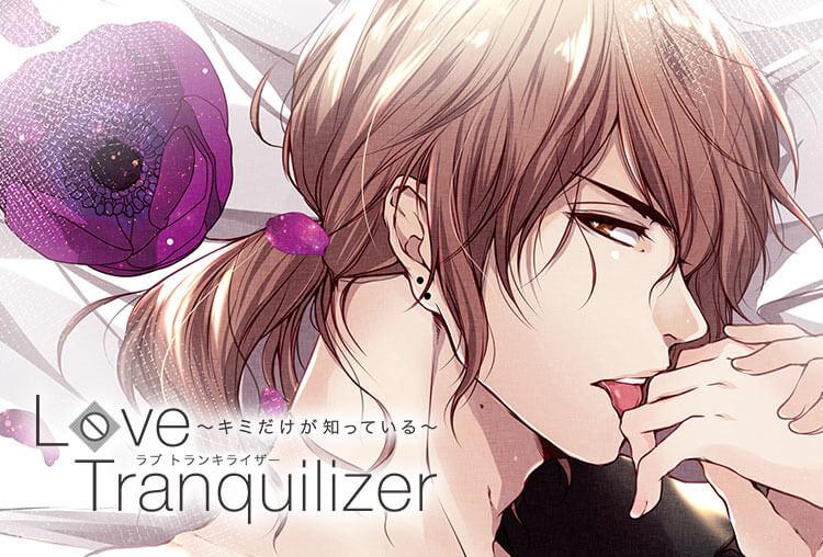 特典付き!シチュCD『Love Tranquilizer ~キミだけが知っている~ Pt.4 宝梅 賢二』(出演声優:柏木誉)が配信開始!