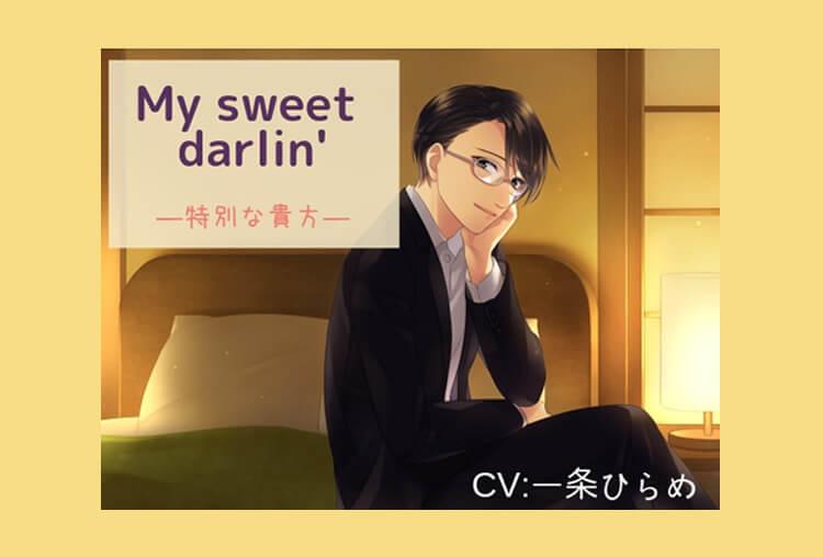 シチュボイスドラマ『My sweet darlin' ~特別な貴方~』(出演声優:一条ひらめ)が配信開始!