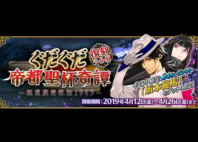 『FGO』期間限定イベント「復刻:ぐだぐだ帝都聖杯奇譚 ライト版」開催