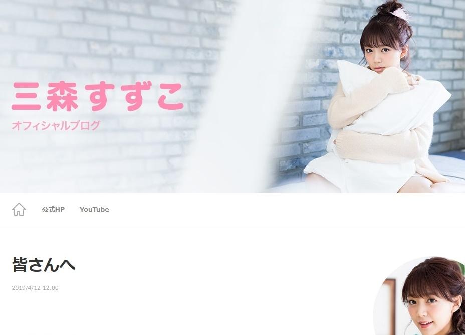 声優の三森すずこがプロレスラーのオカダ・カズチカとの入籍を発表