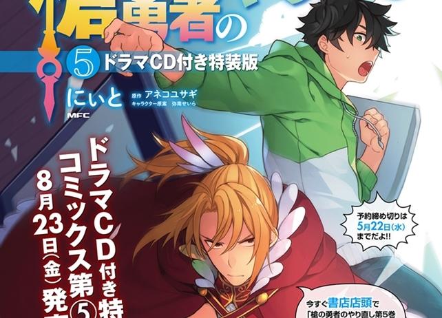 『槍の勇者のやり直し』コミックス最新刊にドラマCDが同梱決定!
