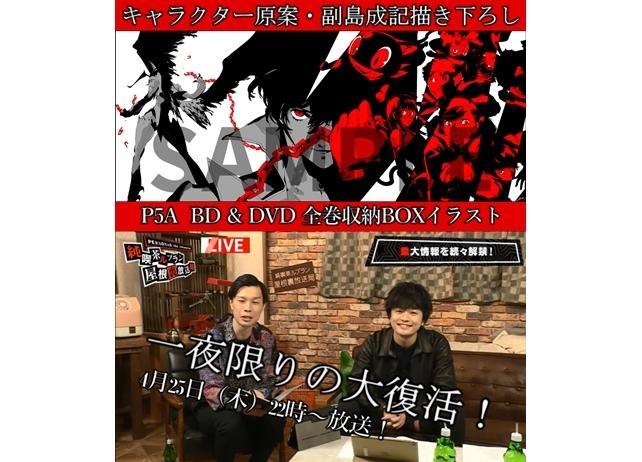 『ペルソナ5』BD&DVD全巻購入特典イラスト公開!『純喫茶ルブラン屋根裏放送局 R』放送決定