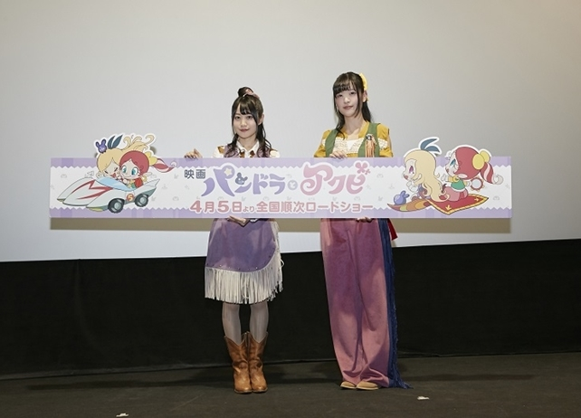 『パンドラとアクビ』小倉唯&天城サリー登壇の舞台挨拶より公式レポート到着