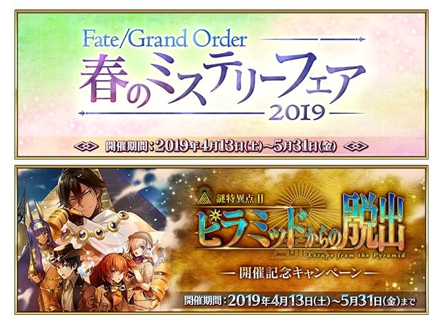 「Fate/Grand Order 春のミステリーフェア 2019」スタート!第1弾は2つのキャンペーンを実施