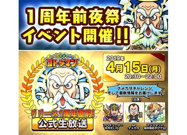 『共闘ことば RPG コトダマン』1周年前夜祭イベントがスタート!公式生放送も配信