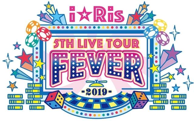 「i☆Ris 5th Live Tour 2019 ~FEVER~」初日公演が開幕! 『賢者の孫』OP主題歌「アルティメット☆MAGIC」を初披露の画像-5
