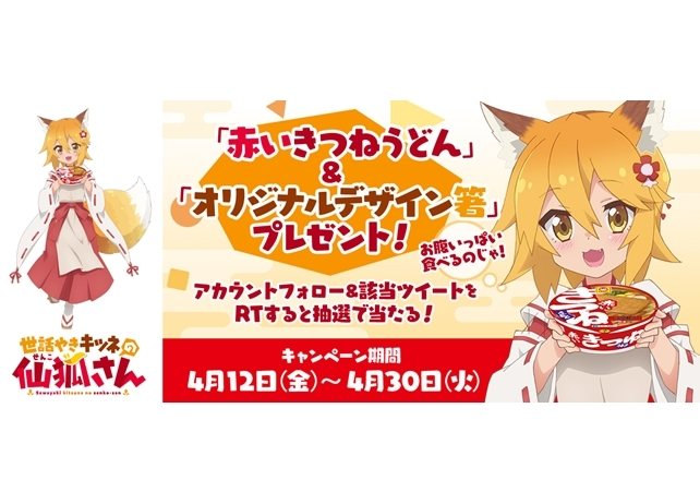 『世話やきキツネの仙狐さん』赤いきつねうどん1箱&オリジナルデザイン箸プレゼントキャンペーン開催中