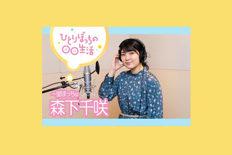 『ひとりぼっちの○○生活』主題歌インタビュー:森下千咲さん【第1弾】
