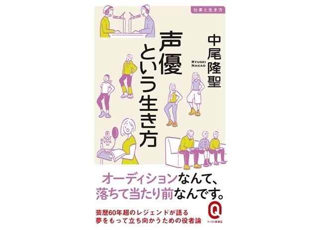 声優・中尾隆聖の著書『声優という生き方』が5月10日発売