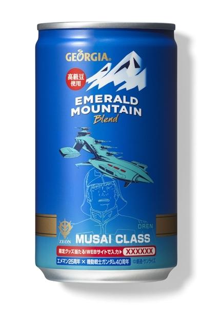 「ジョージア エメラルドマウンテンブレンド」と『機動戦士ガンダム』のコラボデザイン缶が全25種で展開! 「ガンダム」仕様の自動販売機が都内に設置!