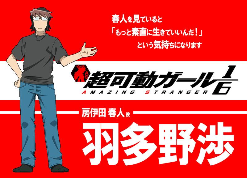 アニメ『超可動ガール1/6』声優・羽多野渉さんインタビュー