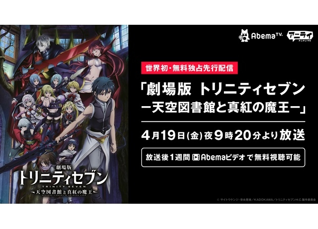 『劇場版トリニティセブン』最新作がAbemaTVで無料配信