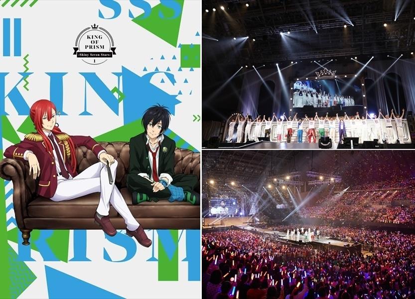 春アニメ『KING OF PRISM』ライブイベントが2020年2月に開催