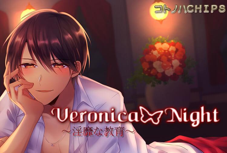 シチュエーションボイスドラマ『Veronica Night ~淫靡な教育~』(出演声優:一夜愛)が「ポケットドラマCD R」にて配信開始!の画像-1