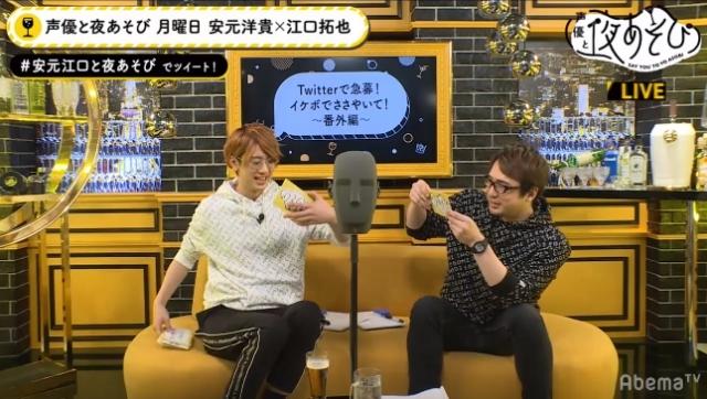 『声優と夜あそび』安元洋貴さん、江口拓也さんが出演する月曜日#2が放送!LINEスタンプを考えるコーナーでは江口さんによる独創的なイラストが!?