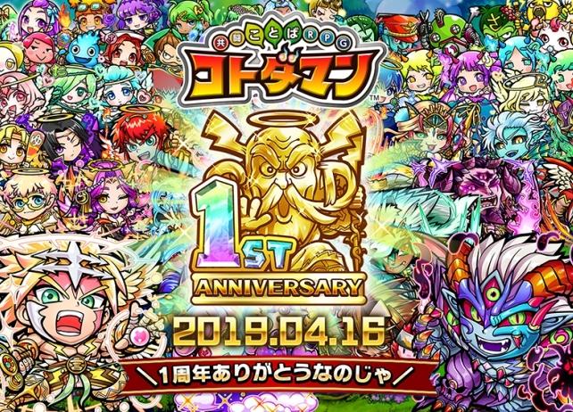 『共闘ことば RPG コトダマン』1周年記念イベントを開催!