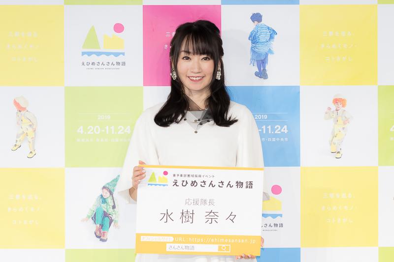 声優/アーティスト・水樹奈々が故郷・愛媛県東予への愛を語る