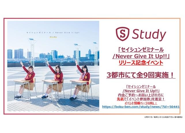 春アニメ『ぼく勉』主題歌CDリリース記念イベント開催決定