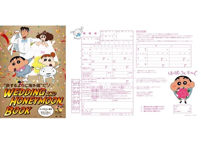 「クレヨンしんちゃん婚姻届」が『ゼクシィ海外ウエディング』についてくる!