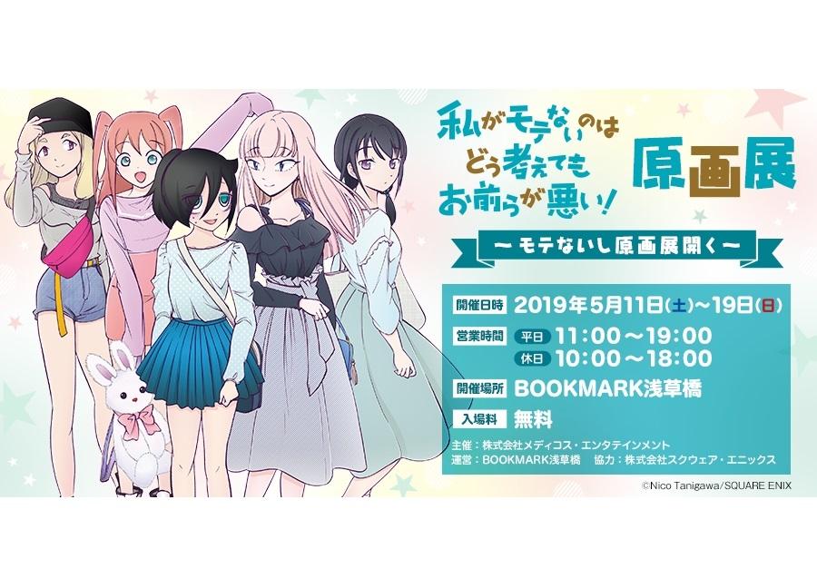 『ワタモテ』原画展が5月11日よりBOOKMARK浅草橋にて開催