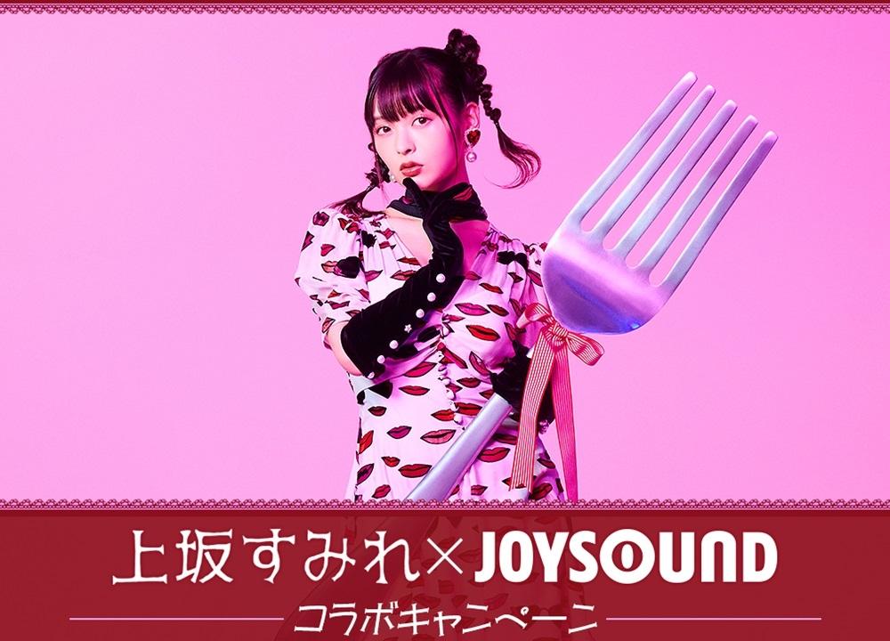 声優・上坂すみれとJOYSOUNDのコラボが開催