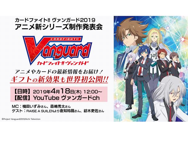 アニメ『ヴァンガード』新シリーズ制作発表会が開催
