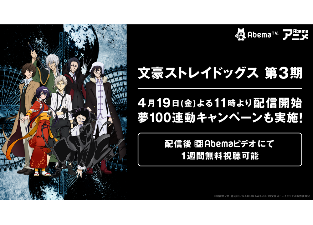 AbemaTVで春アニメ『文スト』第3シーズンの配信が4月19日スタート