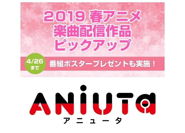 アニュータが2019年春アニメの楽曲最速配信ピックアップリストを公開!