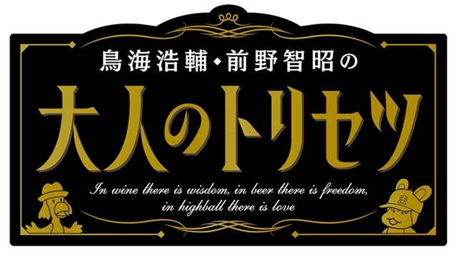 『鳥海浩輔・前野智昭の大人のトリセツ』第2期、第5回と6回はゲストの石川界人さんと乗馬体験&焼き鳥を堪能!鳥海さん・前野さん・石川さんの公式インタビュー到着の画像-4