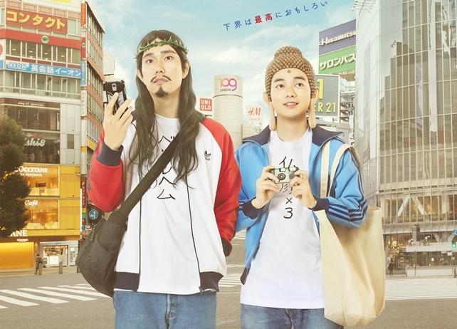 ドラマ『聖☆おにいさん 第Ⅱ紀』よりビジュアル&特報解禁!放送日&劇場公開決定