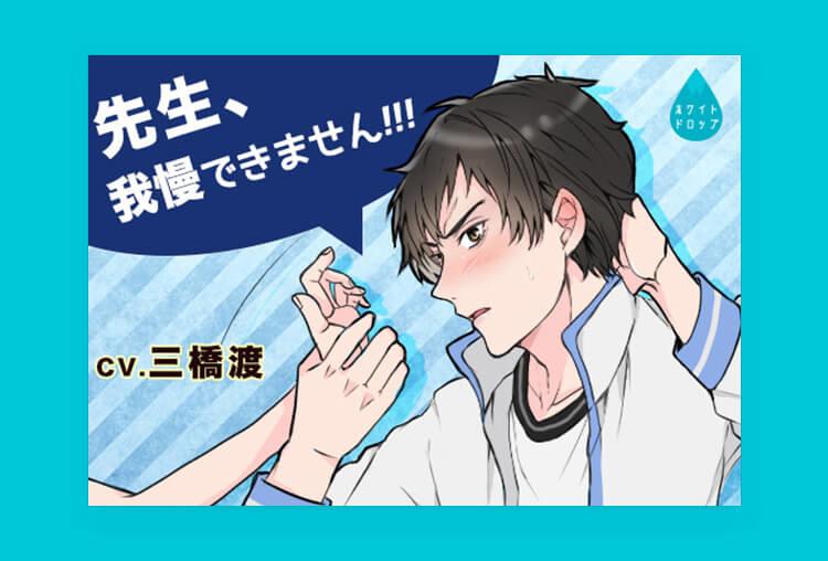 シチュボイスドラマ『先生、我慢できませんっ!!!』(出演声優:三橋渡)が配信開始!