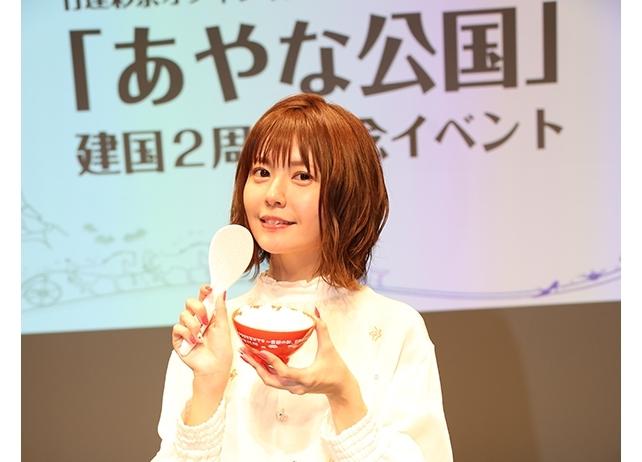 竹達彩奈FC「あやな公国」建国2周年記念イベントより公式レポート到着