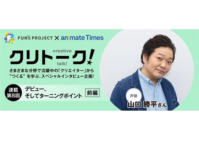アニメイトタイムズ×FUN'S PROJECT特別企画 vol.8 山口勝平【前編】