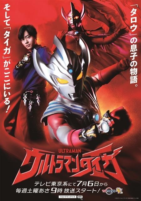 新TVシリーズ『ウルトラマンタイガ』テレビ東京系で7月6日放送決定! 主人公はウルトラマンタロウの息子、複数のヒーローに変身-1
