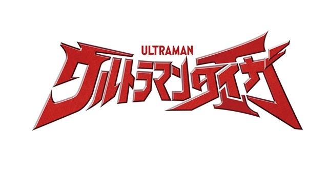 新TVシリーズ『ウルトラマンタイガ』テレビ東京系で7月6日放送決定! 主人公はウルトラマンタロウの息子、複数のヒーローに変身-7