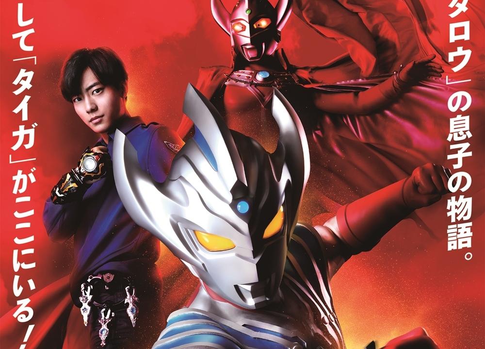 新TVシリーズ『ウルトラマンタイガ』テレビ東京系で7月6日放送決定! 主人公はウルトラマンタロウの息子、複数のヒーローに変身