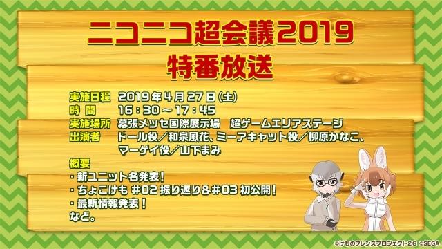 ゲーム最新作『けものフレンズ3』のスクリーンショットを公開! 初の公式生放送で発表された最新情報をお届け-2