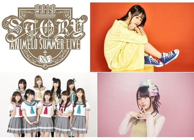 「Animelo Summer Live 2019 -STORY- 」第2弾出演者が公開